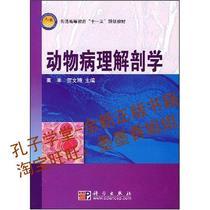 """·动物病理解剖学/普通高等教育""""十一五""""规划教材/正版书籍 价格:25.90"""