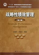 【现货】 战略性绩效管理-第三版 方振邦 中国人民大学出版社 价格:25.70