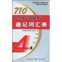 【现货】 710大学英语四级考试速记词汇表 本社 汉语大词典出版社 价格:10.80