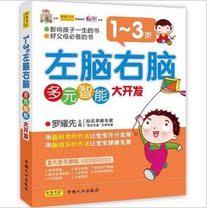 全彩正版1-3岁左脑右脑多元智能大开发 9787510108747 中国人口 价格:10.00