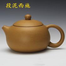 紫砂壶宜兴正品 名家全手工制作/黄金段泥西施壶 茶壶/茶具套装 价格:135.00