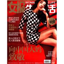 女报生活杂志2013年8月 男人幻想天下 女人意淫爱情 价格:2.50