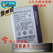 步步高I6电池 I18 i270 I270B  青花瓷电池 步步高BK-B-32电池 价格:9.90