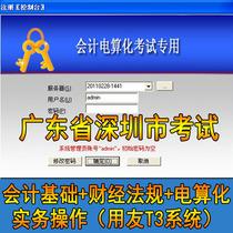 2013广东深圳市会计从业资格题库电算化考试软件用友T3实务操作 价格:35.00