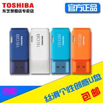 【冰点特价】东芝U盘16G 隼系列丝滑优盘 个性创意U盘正品16G包邮 价格:49.90