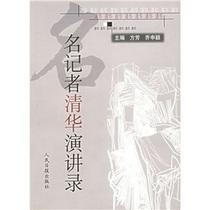 包邮正版/名记者清华演讲录/方芳,乔申颖编 价格:30.30