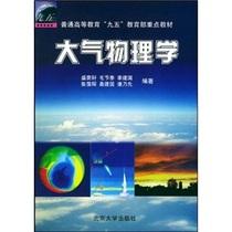 正版包邮/大气物理学/盛裴轩,等 价格:45.40