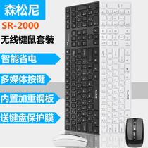森松尼 巧克力超薄静音时尚白 无线键盘鼠标套装 键鼠套装 套件 价格:93.90
