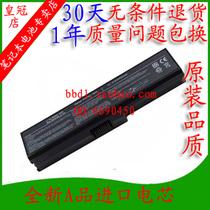 东芝Portege T110 T111 T112 T130 T131 T132 T133笔记本电脑电池 价格:76.00