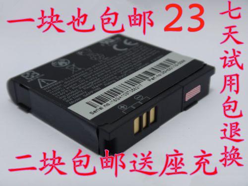 多普达HTC原装G2电池Magic A6188电池A6161 google谷歌G2手机电板 价格:23.00