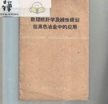 数理统计学及线性规划在黑色冶金中的应用 (繁体)070908/米bc 价格:12.50