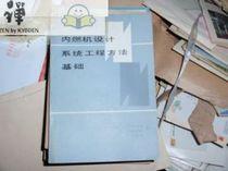 内燃机设计系统工程方法基础(翻译徐荣达签名赠书) 070202/bc 价格:27.50