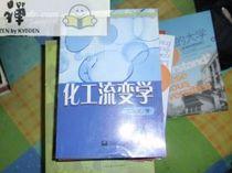 化工流变学(江体乾)  060930/江体乾bc 价格:23.00
