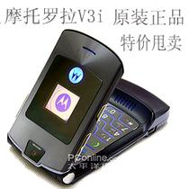 二手不做 Motorola/摩托罗拉 V3i 经典翻盖超薄手机 信号好 现货 价格:75.00