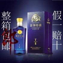 白酒 郎酒 郎牌特曲T6 t6蓝瓶装正品50度 正品批发 整箱包邮 价格:95.00