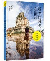 预售包邮   最美的时光在清迈  国内第一本旅泰作品 价格:28.00