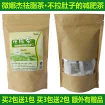 微娜杰祛脂茶 无副作用的 非碧生源减肥茶 便秘 清肠 排毒 通便 价格:36.80