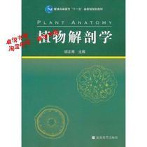 """植物解剖学/胡正海/普通高等教育""""十一五""""国家级规划/正版书籍 价格:26.89"""