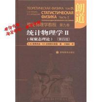 统计物理学2:凝聚态理论(第4版) [精装]/栗弗席兹/正版书籍 价格:37.79