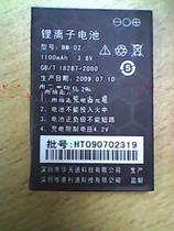 全新港港利通K578电池 港利通K578D电池 港利通BM-02电池 价格:45.00