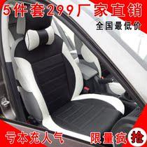 汽车座垫四季通用朗逸凯越雅阁起亚k3大众速腾高尔夫6 黑白坐垫 价格:299.90