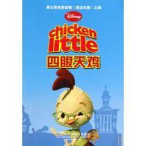 四眼天鸡英汉对照/迪士尼电影读物 译者:王笑歌//陈阵 正版 价格:12.92