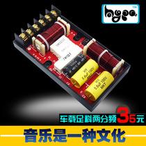 足料音质提升利器 车用 音响 喇叭 二分频 汽车 分频器 车载 精品 价格:35.00