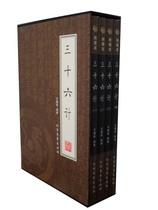 三十六计:绣像本(全四册)   精装-珍藏版 正版书籍,包邮! 价格:37.50