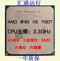 AMD Phenom II X6 1100T 3.3G 6核 45纳米 AM3 全新散片 一年质保 价格:840.00