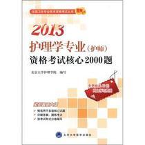 【正版包邮】全国卫生专业技术资格考试丛书:2013护理学专业(? 价格:32.50