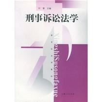 【正版包邮】新世纪法学教材:刑事诉讼法学/叶青编 价格:40.80