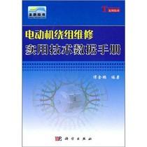 【正版包邮】电动机绕组维修实用技术数据手册/谭金鹏 价格:48.10