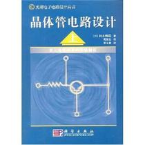 晶体管电路设计//实用电子电路设计丛书(上) 商城正版 价格:23.20