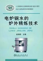 电炉钢水的炉外精炼技术\俞海明__冶金行业职业教育培训规划教材 价格:40.20