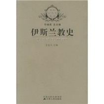 正版书籍/伊斯兰教史/金宜久,任继愈/凤凰出版传媒集团,江苏人 价格:37.00