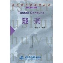 正版书籍/隧洞/熊启钧著/中国水利水电出版社 价格:19.60