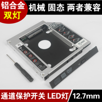 笔记本光驱位 机械 固态 硬盘支架 12.7mm SATA3 铝合金硬盘托架 价格:27.00