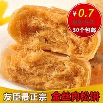 30个免邮 友臣金丝肉松饼 皮薄馅多 酥松可口零食糕点月饼 约38g 价格:0.70