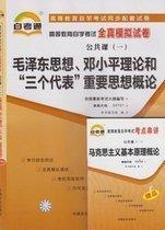 自考通试卷03707 3707毛泽东思想邓和三个代表模拟 历年串讲 价格:7.50