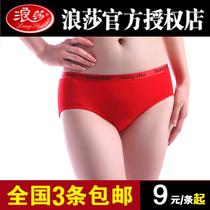 本命年内裤 浪莎红内裤 竹纤维女士内裤红色 纯棉三角裤中腰 正品 价格:9.90