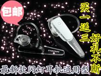 海尔W910 W718 I710 W718 N88W蓝牙耳机 高清立体声正品 三星闪灯 价格:80.00