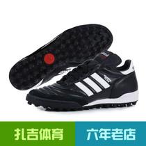 专柜正品阿迪达斯Adidas Mundial Team Turf Copa TF足球鞋019228 价格:638.00