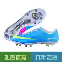 现货Nike Mercurial Vapor IX SG PRO刺客9顶级混钉蓝黄色足球鞋 价格:1280.00