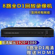 包邮 云监控 8路960H 全D1网络硬盘录像机 高清1080P DVR 送HDMI 价格:245.00