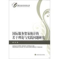 正版包邮1/中青年经济学家文库:国际服务贸易统计的若干理全新 价格:23.40
