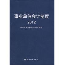 正版包邮2/事业单位会计制度2012/中华人民共和国财政部编家全新 价格:21.40