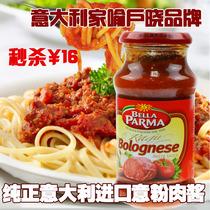 意大利进口贝乐/Bella Parma 意大利面番茄牛肉酱 意面酱 意粉酱 价格:15.92