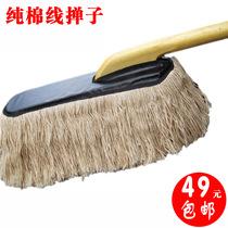 汽车掸子 蜡拖把 车用擦车拖把洗车刷 除尘蜡刷 棉线蜡油掸子蜡拖 价格:49.00