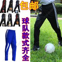 曼联皇马巴萨德国西班牙巴西切尔西AC国米足球收小腿长裤彩色裤子 价格:32.00