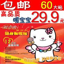 【60片 包邮】 暖意浓 ��宝宝 热贴 正品 暖贴 袋鼠 ��宝宝贴 价格:29.90